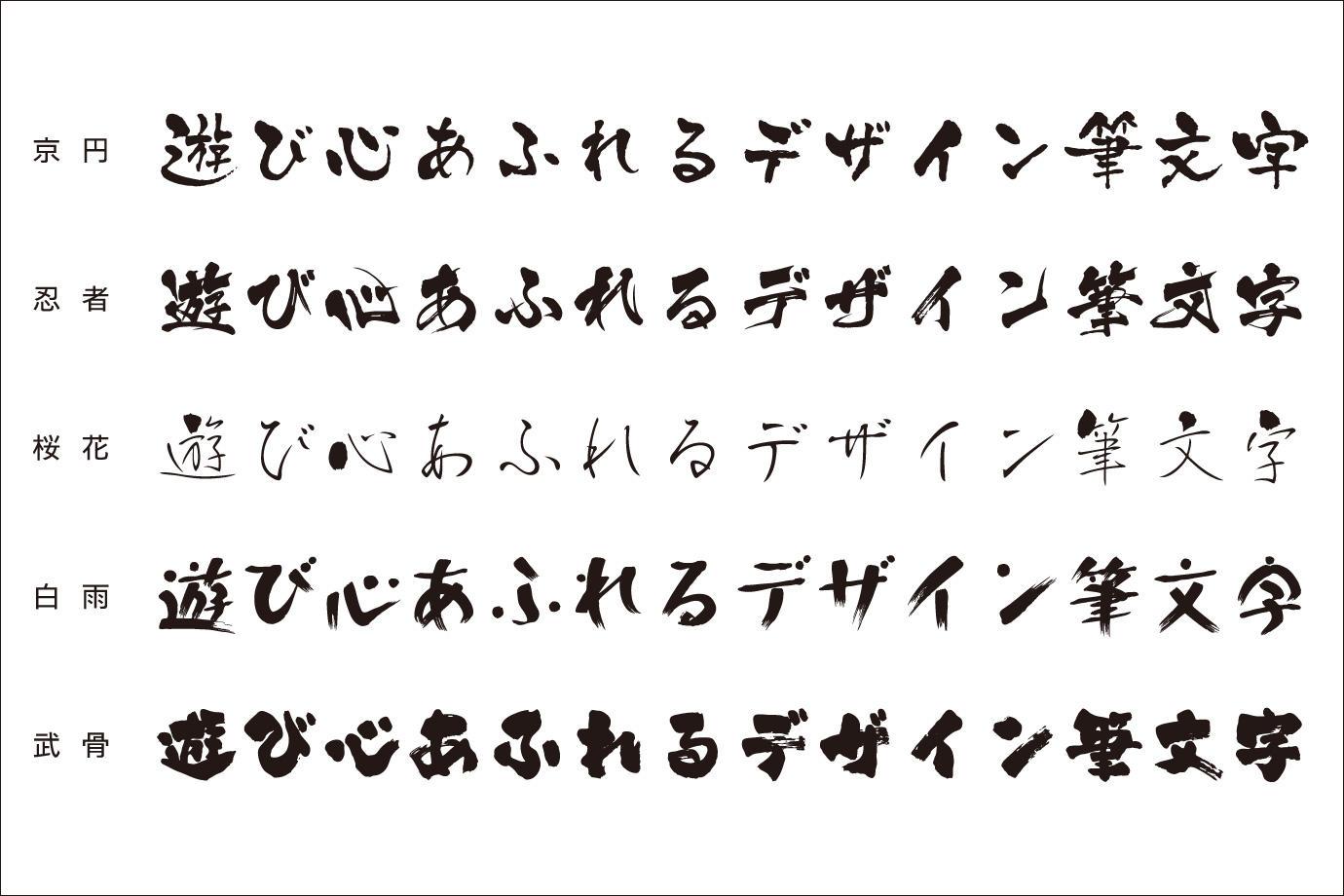 白舟書体サンプル.jpg